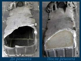 Ремонт поддона двигателя